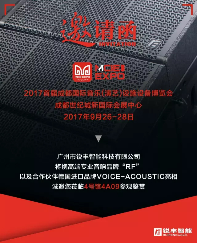 Music Culture Industry EXPO 2017 in China